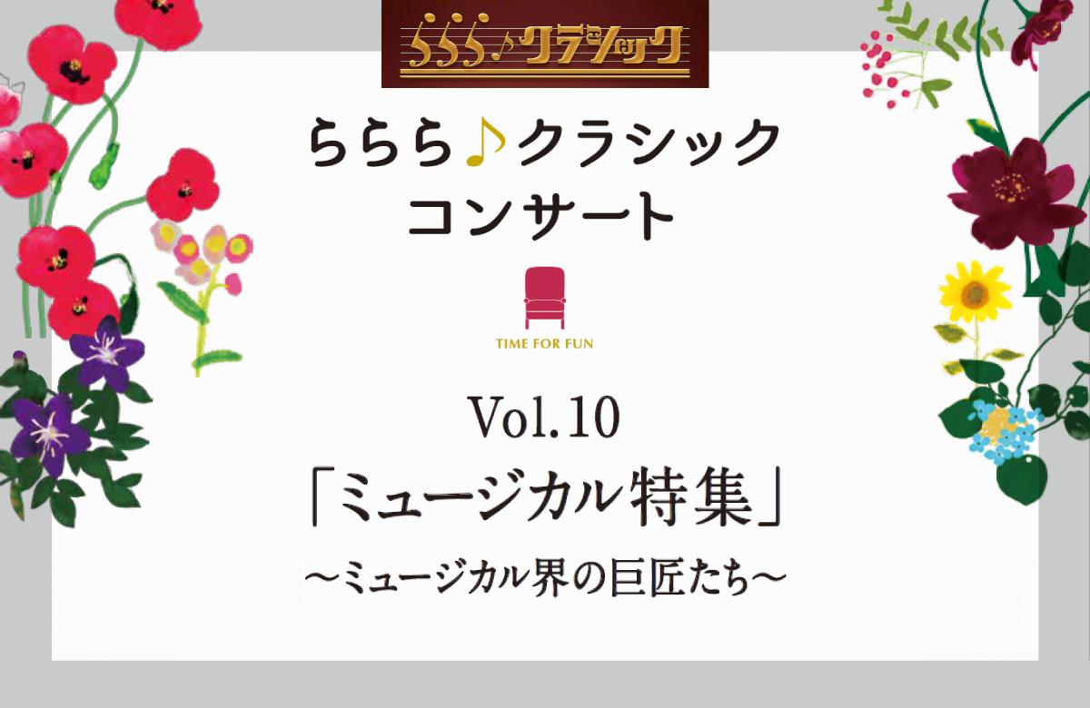 ららら♪クラシックコンサートVol.10