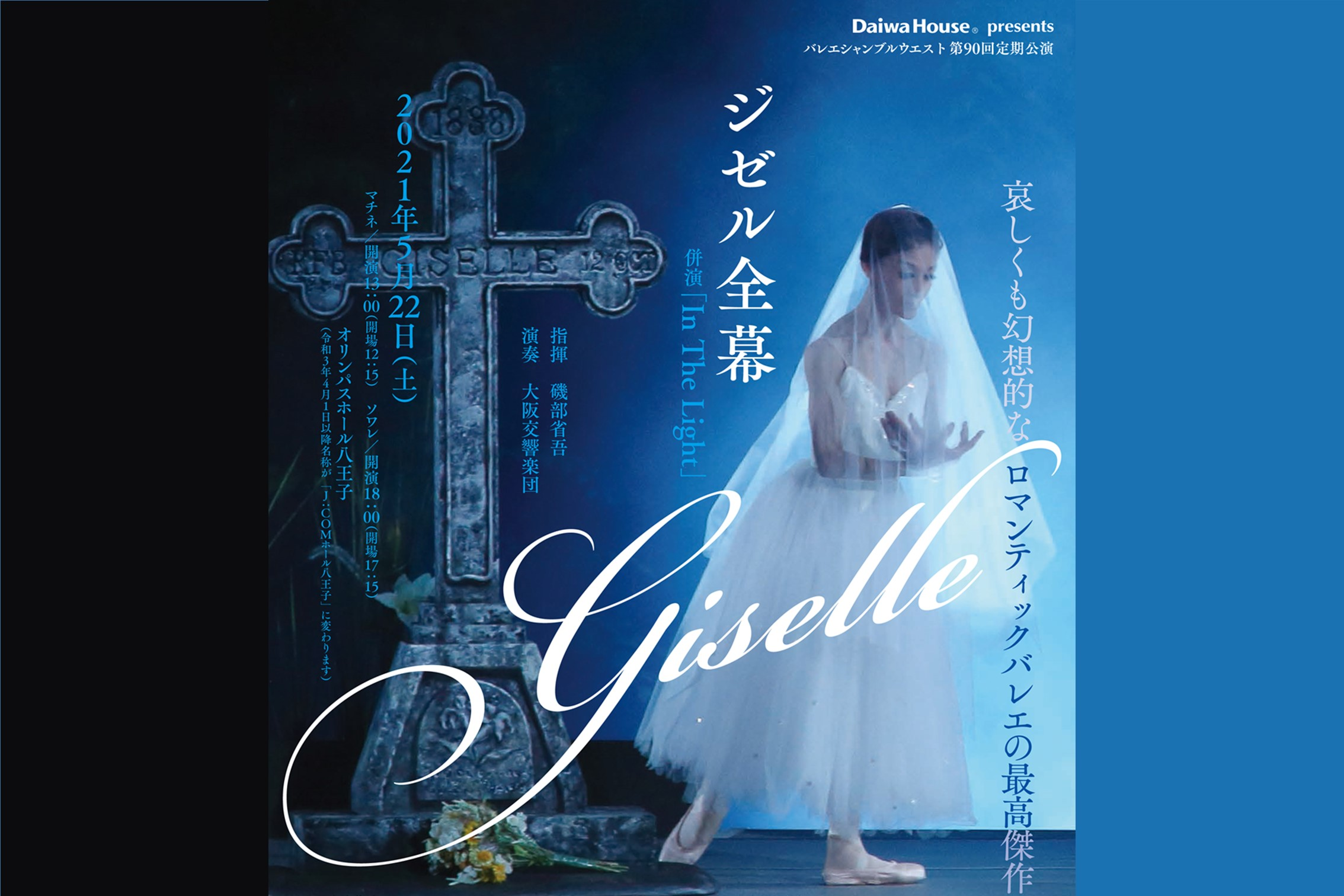 バレエシャンブルウエスト第90回定期公演「Giselle」ジゼル全幕