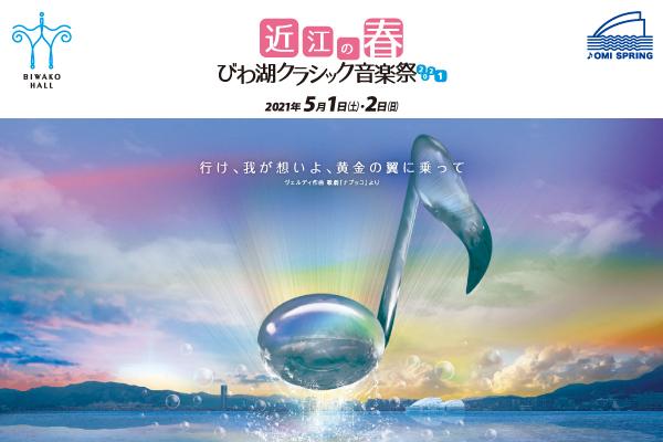 近江の春 びわ湖クラシック音楽祭2021(全14公演)