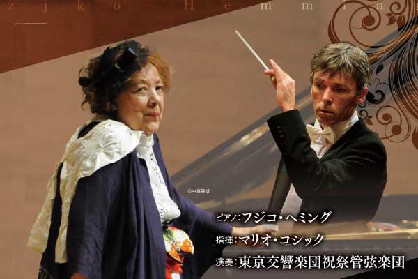 フジコ・ヘミング スペシャルコンサート[千葉]