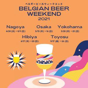 ベルギービールウィークエンド2021[愛知・大阪・横浜・日比谷]