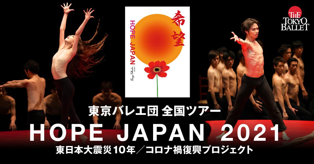 東京バレエ団〈HOPE JAPAN〉2021