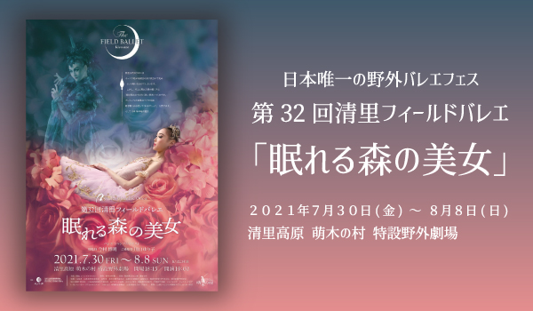 第32回清里フィールドバレエ「眠れる森の美女」