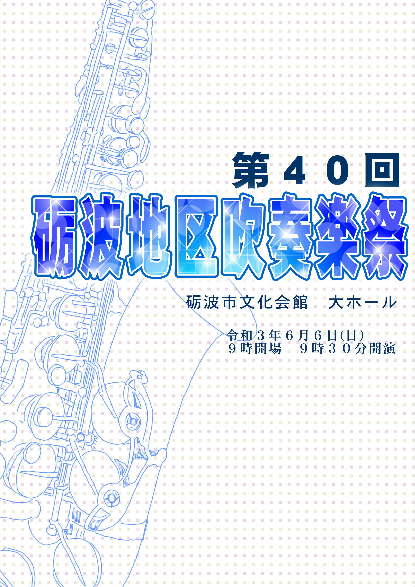 BLUOOM X SEP 2020 organized by KAJIMOTO #1 New Generations & Super Brass Stars