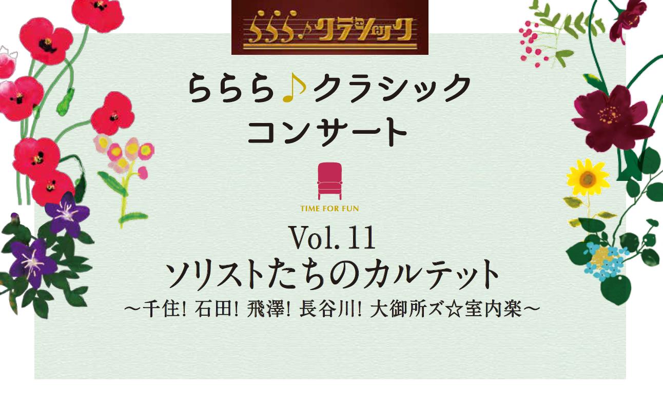ららら♪クラシックコンサートVol.11