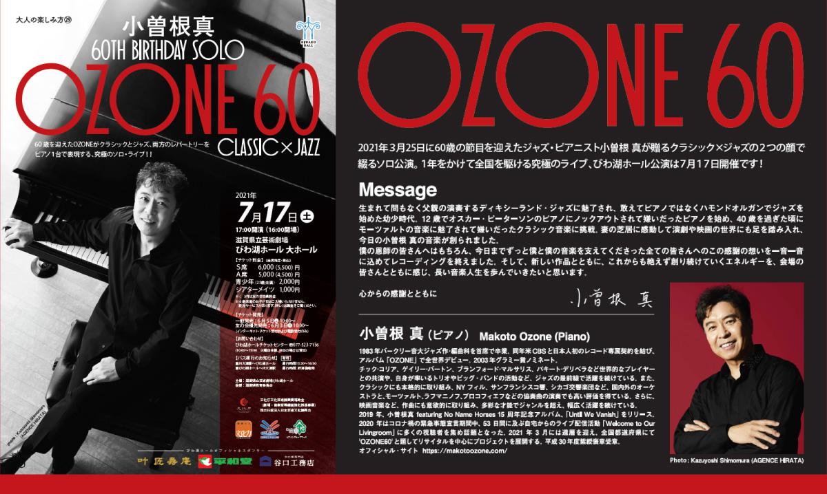 小曽根 真 60TH BIRTHDAY SOLO OZONE60 CLASSIC×JAZZ[滋賀]