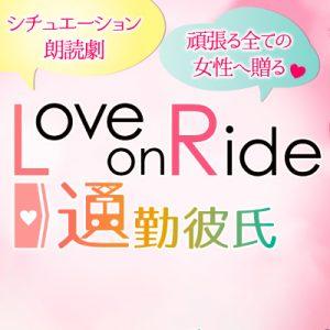 シチュエーション朗読劇 Love on Ride~通勤彼氏 8月公演