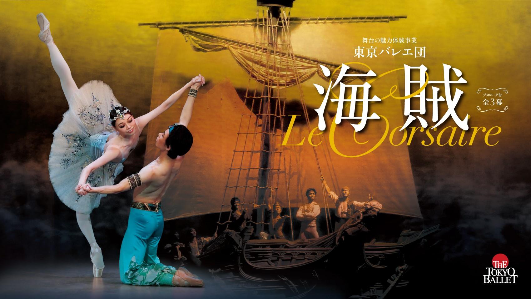 東京バレエ団 舞台の魅力体験事業「海賊」全3幕