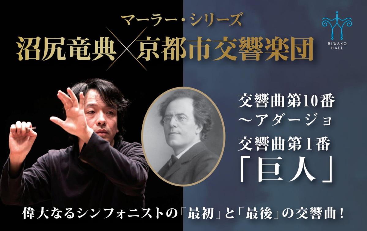 マーラー・シリーズ 沼尻竜典×京都市交響楽団