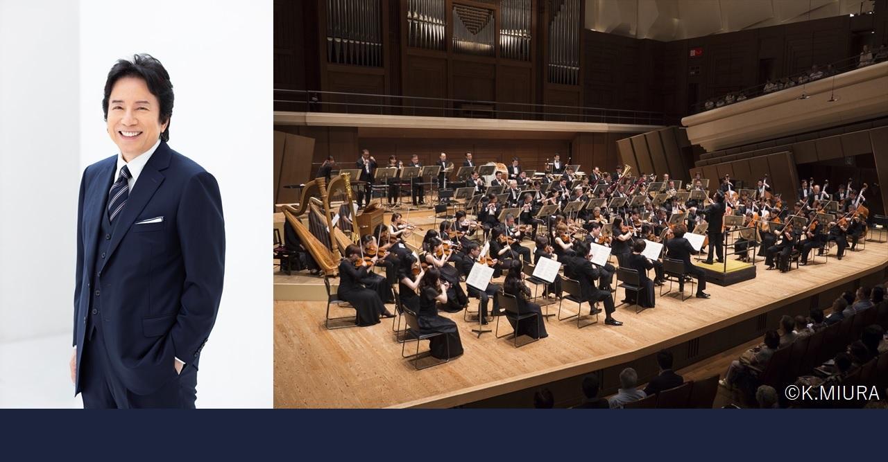 布施明 meets 新日本フィルハーモニー交響楽団