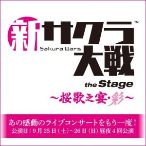 舞台「新サクラ大戦」[9/25-26 東京]