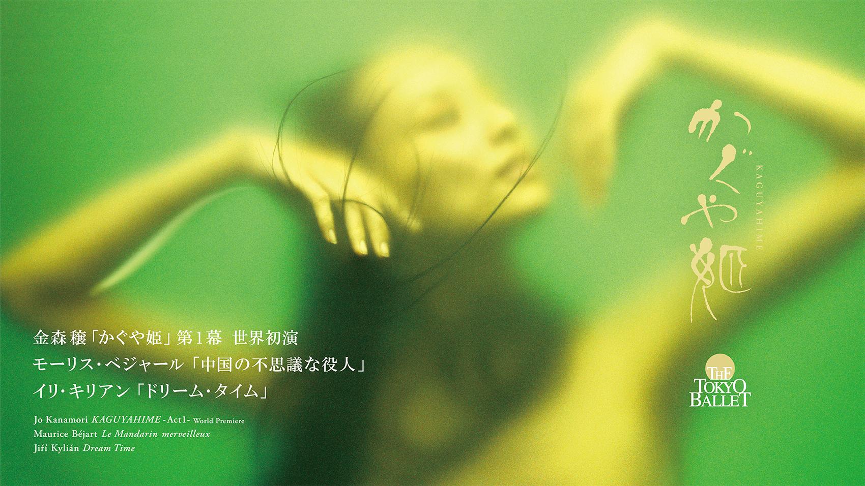 東京バレエ団「かぐや姫」「中国の不思議な役人」「ドリーム・タイム」
