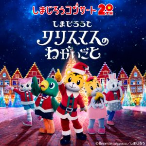 しまじろうコンサート2021冬公演「しまじろうと クリスマスの ねがいごと」