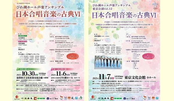 びわ湖ホール声楽アンサンブル『日本合唱音楽の古典VI』