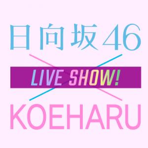 日向坂46×KOEHARU LIVESHOW!